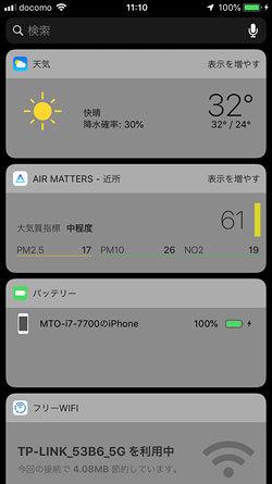 20190726_iPhone6s_Home1.jpg