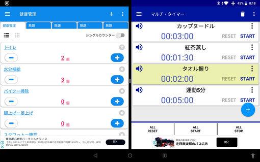 20200120_Android_MultDisp-2.jpg