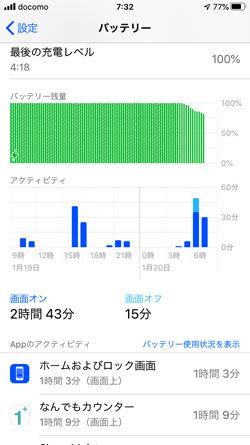20200120_iOS13_3-BAT-1.jpg