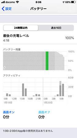 20200120_iOS13_3-BAT-2.jpg