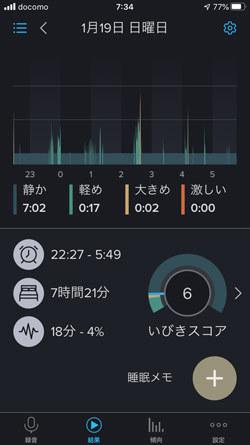 20200120_iOS13_3-SnoreLab.jpg