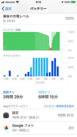 20200128_iOS13_3-BAT-1.jpg