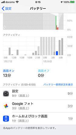 20200128_iOS13_3-BAT-2.jpg