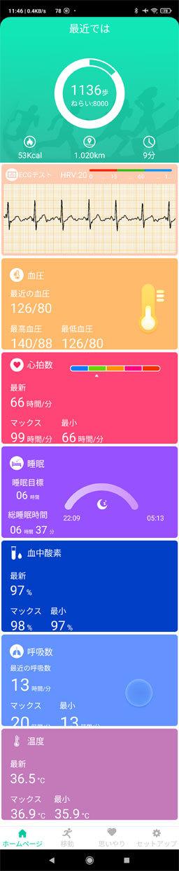 20210316_E80-App-Main.jpg