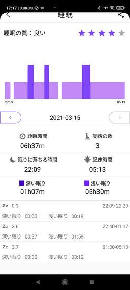 20210316_E80-App-Sleep.jpg