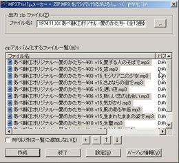 A6_zipmp3出力ファイル指定.jpg