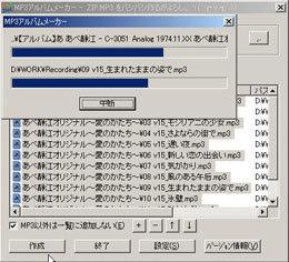 A7_zipmp3出力ファイル作成.jpg