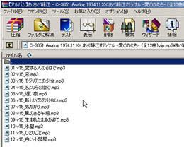 A8_mp3完成確認.jpg