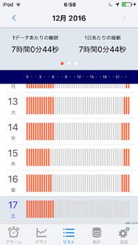 SleepMeister_result_list.jpg