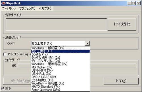 WipeDisk_TypeSelect.jpg