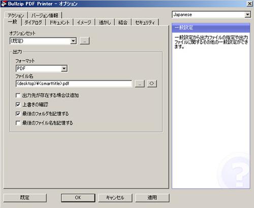 bullzip_settingdialog.jpg