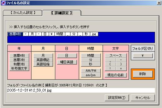 furiwake_namesetting.jpg
