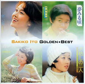 itousakiko_goldenbest.jpg