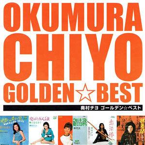 okumurachio_goldenbest.jpg