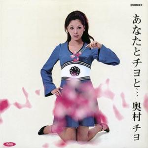 okumurachiyo_anatato.jpg